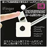 M's select. iFinger Button 指紋認証対応 ホームボタンシール ブラックシルバー  iPhone6 iPhone6Plus iPhone5S 対応 MS-IFVB-BS