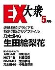 EX(イーエックス) 大衆 2015年5月号