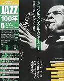 情感こまやか、アルトの切れ味:センチメンタル・ジャーニー (JAZZ100年 6/10号)