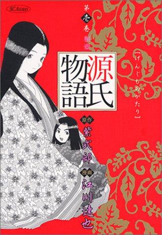 源氏物語 1 桐壺 (SCオールマン愛蔵版)
