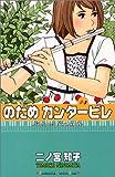 のだめカンタービレ (4) (講談社コミックスキス (411巻))
