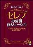 セレブの常識・非ジョーシキ (KAWADE夢文庫) (KAWADE夢文庫)