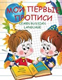 img - for Moi Pervie Propisi: My First Handwriting Activiti Book (Russian Alphabet): A tracing workbook for Russian language learners (Russian Edition) book / textbook / text book