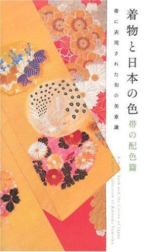 着物と日本の色 帯の配色篇―帯に表現された和の美意識