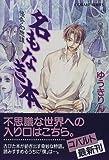 名もなき本―怪奇幻想譚 / ゆうき りん のシリーズ情報を見る