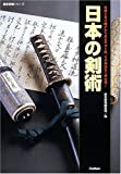 img - for Swordsmanship - Japanese! Published once skill and heart of samurai that was handed down unbroken line ISBN: 4056040141 (2005) [Japanese Import] book / textbook / text book