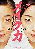 メイク力—Make Power