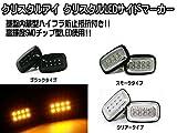 130 180 185 ハイラックスサーフ クリスタル LEDサイドマーカー スモークタイプ TC