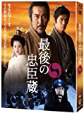 最後の忠臣蔵 Blu-ray & DVDセット豪華版【特典映像ディスク &解説ブックレット付き】 (初回限定生産)