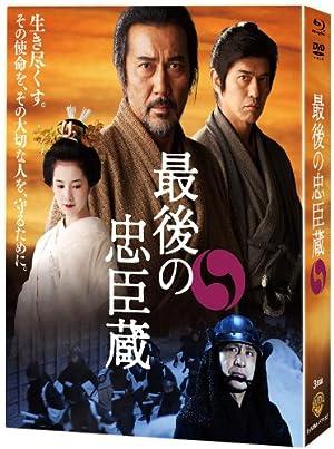 最後の忠臣蔵 Blu-ray & DVDセット豪華版【特典映像ディスク & 解説ブックレット付き】 (初回限定生産)