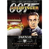 007 ゴールドフィンガー アルティメット・エディション [DVD]