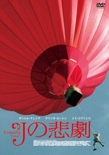 Jの悲劇 [DVD]