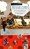 親子のためのパリ案内―パリジェンヌに学ぶ子育てスタイル パリジェンヌ流人生の楽しみ方を学ぶ旅