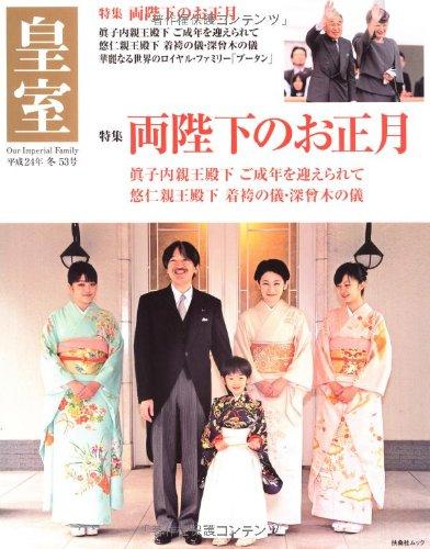 皇室 Our Imperial Family 第53号 平成24年冬 (扶桑社ムック)