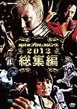 新日本プロレス 2012年総集編 [DVD]