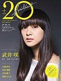 20±BRILLIANT 【トゥエンティ・ブリリアント】2013 SPRING (TOKYO NEWS MOOK 353号)