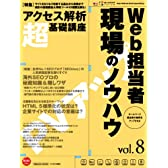 Web担当者現場のノウハウ―Web担当者Forum (vol.8) (インプレスムック)