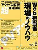 Web担当者現場のノウハウ—Web担当者Forum (vol.8) (インプレスムック)