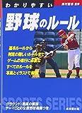 わかりやすい野球のルール (Sports series)