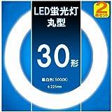 led蛍光灯 丸型30w形 昼白色 ledサークライン¢225mm G10q 30W型 グロー式工事不要 2個セット
