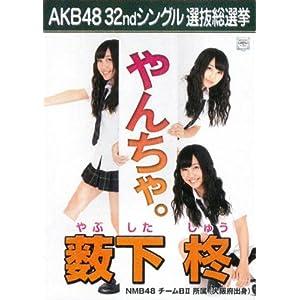 AKB48 公式生写真 32ndシングル 選抜総選挙 さよならクロール 劇場盤 【薮下柊】