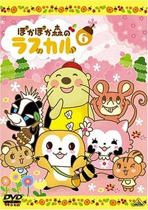 ぽかぽか森のラスカル DVD-BOX