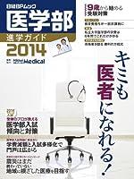 医学部進学ガイド2014 (日経BPムック)