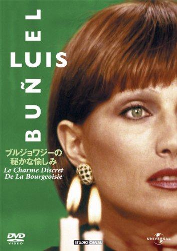 ブルジョワジーの秘かな愉しみ(1972) [DVD]