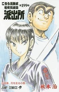 こちら葛飾区亀有公園前派出所 199 (ジャンプコミックス)