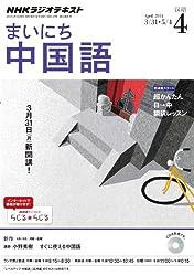 NHKラジオ まいにち中国語  2014年 4月号 [雑誌] (NHKテキスト)