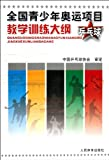 Table-tennis-National Teenager Olympic Event Teaching and Training Bill (Chinese Edition)