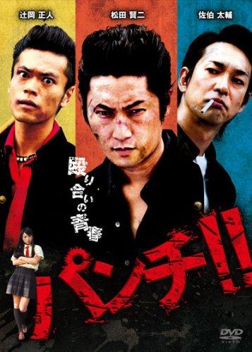 パンチ!! [DVD]