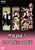 歌舞伎名作撰 豊後道成寺 うかれ坊主 女伊達[DVD]