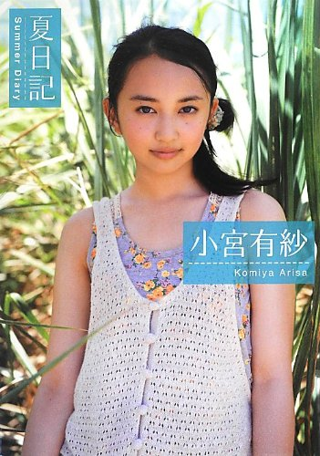 小宮有紗ファースト写真集「夏日記」 (東映ビデオ公式写真集)