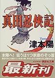 真田忍侠記(下) (講談社文庫)