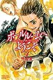 ボールルームへようこそ(4) (月刊マガジンコミックス)
