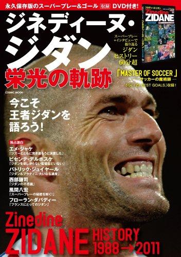 ジネディーヌ・ジダン 栄光の軌跡(DVD付) ((COSMIC MOOK))