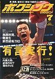 ボクシングマガジン 2009年 07月号 [雑誌]