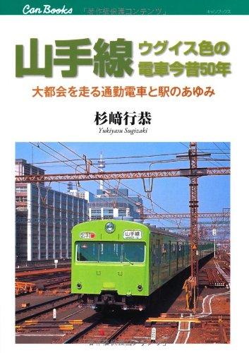 山手線 ウグイス色の電車今昔50年 大都会を走る通勤電車と駅のあゆみ (キャンブックス)