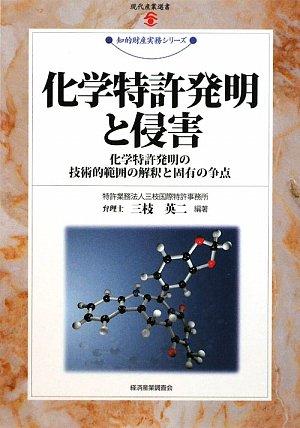 化学特許発明と侵害