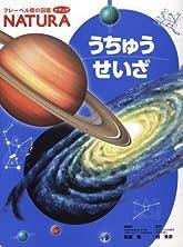 うちゅう せいざ (フレーベル館の図鑑ナチュラ )