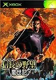 信長の野望・嵐世記 (Xbox)