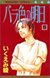 バラ色の明日 (5) (マーガレットコミックス)