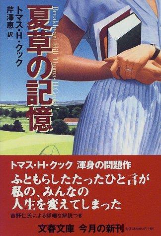 夏草の記憶