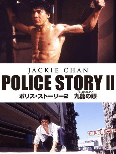 ポリス・ストーリー2/九龍の眼 - Police Story 2