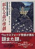 眠れる森の惨劇―ウェクスフォード警部シリーズ (角川文庫)