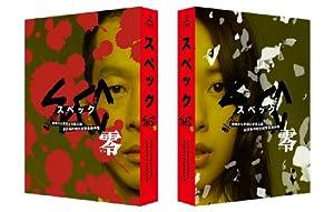 SPEC~零~警視庁公安部公安第五課 未詳事件特別対策係事件簿 ディレクターズカット版【Blu-ray】