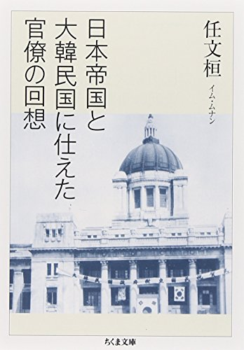 日本帝国と大韓民国に仕えた官僚の回想