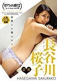 ボクの彼女 長谷川桜子 Air control [DVD]