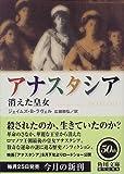 アナスタシア―消えた皇女 (角川文庫)